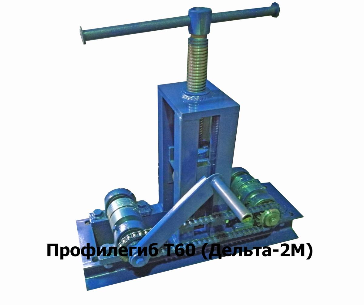 Профилегиб Т60 (ручной)